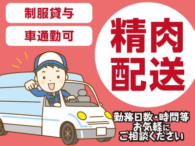 [精肉配送] 松山生協 ★制服貸与 ★車通勤可 アルバイト・パート募集!!