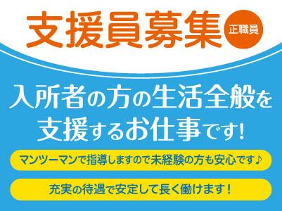 ★年間休日124日! ★賞与年3回!支援員募集(正社員)