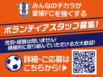 〈みんなのチカラが愛媛FCを強くする〉ボランティアスタッフ募集!