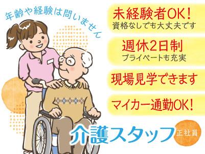 介護スタッフ(正社員)募集♪年齢や経験は問いません。資格なしでも大丈夫です。プライベートも充実できます