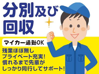 分別及び回収スタッフ★入社後の資格取得大歓迎!