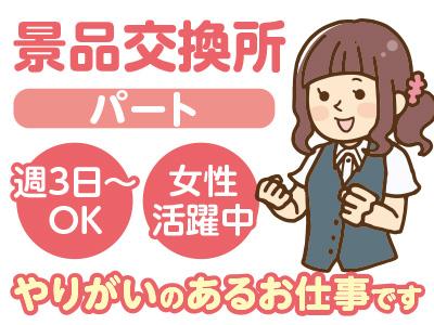 【未経験者も歓迎】景品交換所パートさん募集(スーパーキスケPAO駅前店(宮田町)) ≫週3~4から始められます。