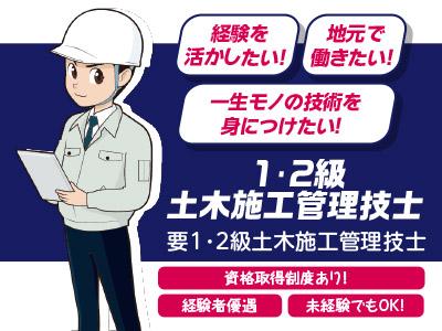 [1・2級土木施工管理技士]★地元で働きたい! ★経験を活かしたい! ★一生モノの技術を身につけたい! そんな方必見!!
