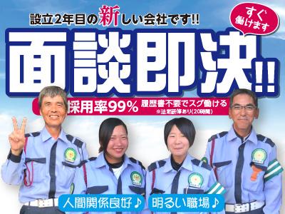 [交通誘導警備員募集] 設立2年目の新しい会社です!! 面談即決!! すぐ働けます