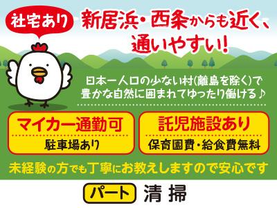 [社宅あり] 新居浜・西条からも近く、通いやすい! 日本一人口の少ない村(離島を除く)で豊かな自然に囲まれてゆったり働ける♪【清掃(パート)】