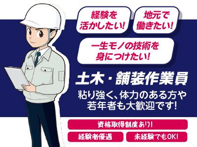 [土木作業員・舗装作業員] ★地元で働きたい! ★経験を活かしたい! ★一生モノの技術を身につけたい! そんな方必見!!イメージ01