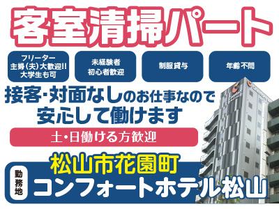 [松山市花園町]コンフォートホテル松山客室清掃パート急募!接客・対面なしのお仕事なので安心して働けます