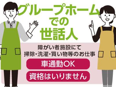 [車通勤OK][資格はいりません]グループホームでの世話人
