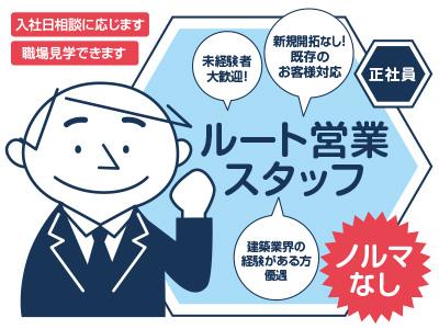 <業界四国No.1の実績>東証一部上場のグループ会社 転職したい方はもちろん、転勤なしの地元企業で長く働ける !<ルート営業スタッフ(正社員)>