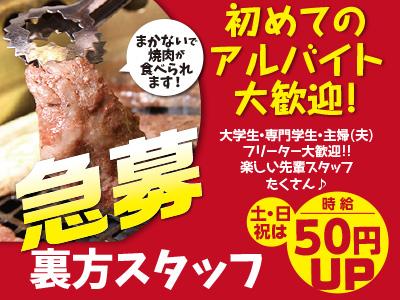 まかないで焼肉が食べられます!土・日・祝は時給50円UP★楽しい先輩スタッフたくさん♪パート・アルバイト急募[仕込み・調理スタッフ]イメージ01