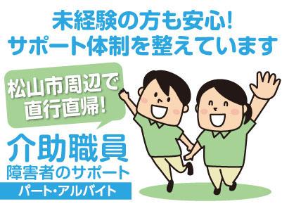 介助職員(障害者のサポート)パート・アルバイト募集!松山市周辺で直行直帰!男女学生歓迎!女性活躍中!未経験OK!夜勤だけも可