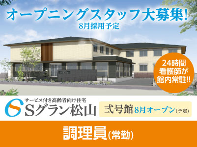 Sグラン松山 弍号館 オープニングスタッフ大募集!【調理員】