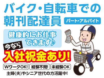 [バイク・自転車での朝刊配達員] 健康的にお仕事できます♪ 今なら入社祝金あり! WワークOK! 経験不問! 未経験OK 主婦(夫)やシニア世代の方活躍中!
