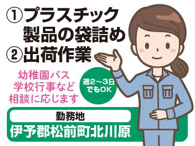 幼稚園バス・学校行事など相談に応じます。松前町でのお仕事です!短期アルバイト募集