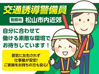 景気に左右されず仕事量が安定しているのでご家族をお持ちの方も安心!自分に合わせて働ける素敵な環境でお待ちしています!交通誘導警備員〈正社員〉