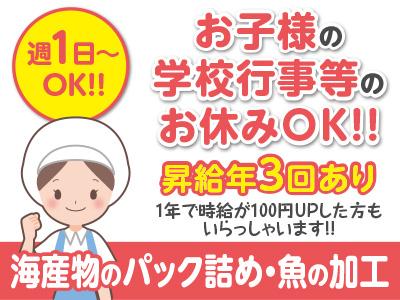 [海産物のパック詰め・魚の加工] 週1日〜 OK!! お子様の学校行事等のお休みOK!!  昇給年3回あり! 1年で時給が100円UPした方もいらっしゃいます!!