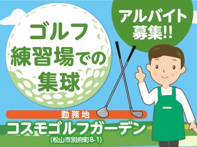 朝2時間だけのゴルフ練習場でのお仕事!! 【アルバイト募集】