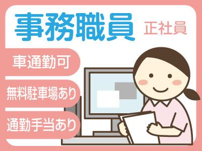 事務職員(正社員)募集!女性活躍中!未経験OK!サポート体制を整えています