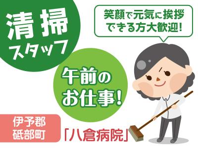 [清掃スタッフ] 午前のお仕事!笑顔で元気に挨拶できる方大歓迎! 八倉病院でのお仕事!