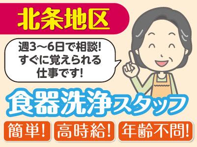 【北条地区】食器洗浄スタッフ募集 簡単!高時給!年齢不問!週3〜6日で相談!すぐに覚えられる仕事です!