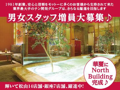 [松山男女正社員] 胸ドキドキ、ワクワクする素敵なクラブが誕生です 私達は人と人との出逢いを大切にしています。輝いて松山14店舗・銀座7店舗、躍進中!