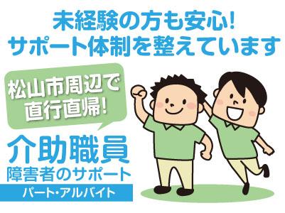 介助職員(障害者のサポート)パート・アルバイト募集!松山市周辺で直行直帰!フルタイムで働きたい方歓迎!学生は短時間の相談OK!サポート体制を整えています!★未経験OK ★夜勤だけも可