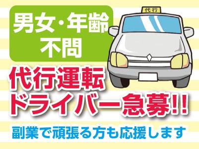 【急募】給与は全額日払いします!代行運転ドライバー(正社員)★男女・年齢不問 ★副業で頑張る方も応援します