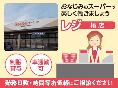 [レジ]松山生協椿店 ★車通勤OK ★制服貸与 アルバイト・パート募集!!