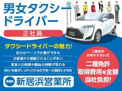 二種免許取得費用を全額当社負担致します!転職するならタクシードライバーへ!男女タクシードライバー募集 [正社員]