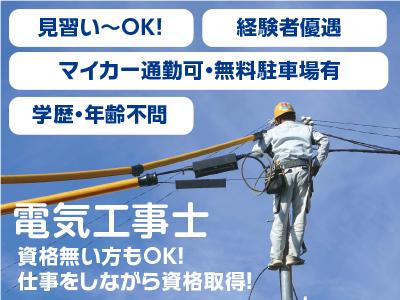 電気工事士★確かな技術が身につきます! ★転職希望者も歓迎