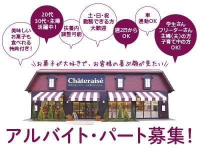 【50名】\お菓子が大好きでお客様の喜ぶ顔が見たい/スタッフ募集(アルバイト・パート)