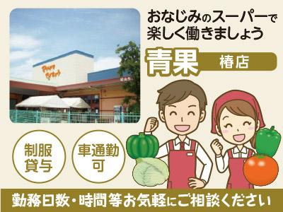 [青果] 松山生協椿店 ★制服貸与 ★車通勤可 アルバイト・パート募集!!