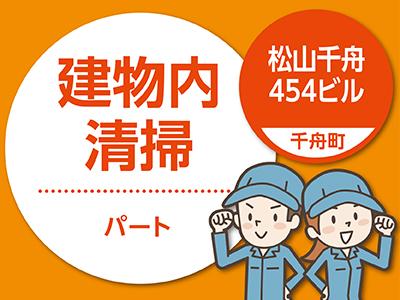 ★松山千舟454ビルでのお仕事 ★朝のお仕事♪ [建物内清掃(パート)]