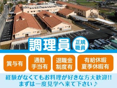 愛媛県の 100%出資により設立された社会福祉法人です。未経験者大歓迎! まずは一度見学へ来て下さい♪ [調理員(正規職員)]