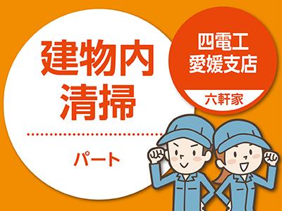 ★四電工愛媛支店でのお仕事 ★朝のお仕事♪ [建物内清掃(パート)]