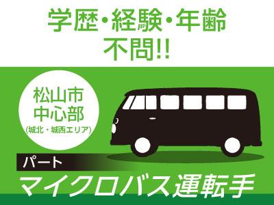 学歴・経験・年齢不問!! 週3日~5日の勤務♪マイクロバス送迎運転手募集 [1名]