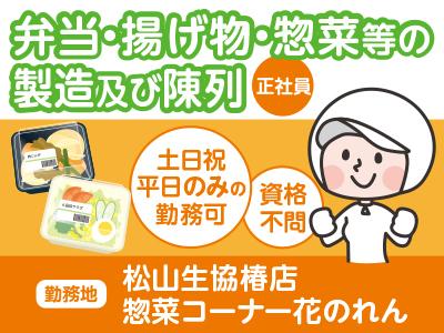 【松山生協椿店】スタッフ大募集!<正社員>★資格不問 ★制服貸与