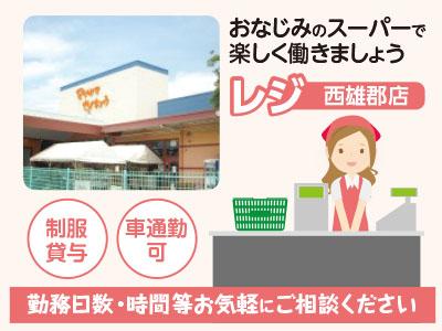 [レジ] 松山生協西雄郡店 ★制服貸与 ★車通勤可 アルバイト・パート募集!!!!