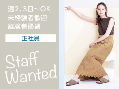 Staff Wanted[正社員] お客様の身近なスタイリストになりませんか?