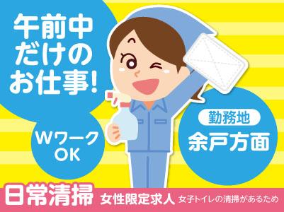 普段の生活にも役立つスキルが身につきます!午前中だけのお仕事!WワークOK!週3日勤務!【日常清掃】<女性限定求人(女子トイレ・更衣室の清掃があるため)>