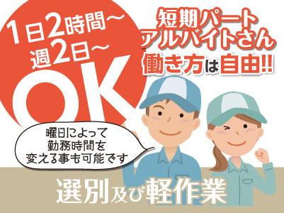 1日2時間〜★週2日〜OK!働き方は自由!!短期パート・アルバイトさん多数募集![選別及び軽作業]