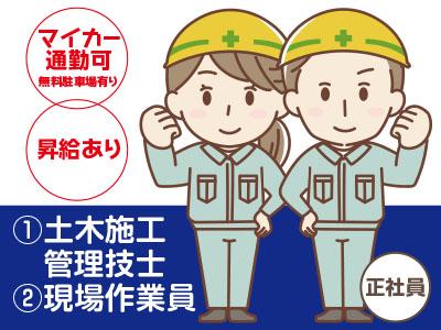 主に公共事業(国、県、市)を受注しています!①土木施工管理技士 ②現場作業員募集