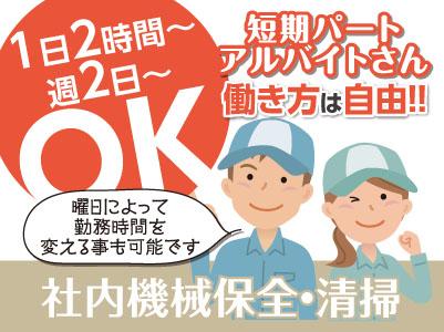 1日2時間〜★週2日〜OK!働き方は自由!!短期パート・アルバイトさん多数募集![社内機械保全・清掃]