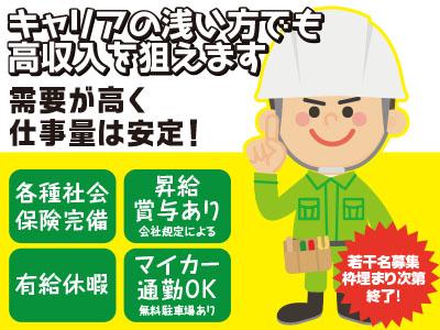 愛媛県内でのお仕事キャリアの浅い方でも高収入を狙えます[若干名募集!枠埋まり次第終了]