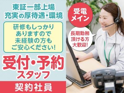 受電メイン!【受付・予約スタッフ(契約社員)】東証一部上場、充実の厚待遇・環境!研修もしっかりありますので未経験の方もご安心ください!