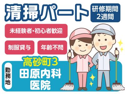 [高砂町3]田原内科医院清掃パート ●午前のみのお仕事