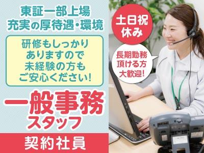 【一般事務スタッフ(契約社員)】東証一部上場、充実の厚待遇・環境!研修もしっかりありますので未経験の方もご安心ください!