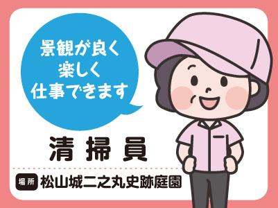 松山城二之丸史跡庭園でのお仕事!景観が良く、楽しく仕事できます!清掃員募集!