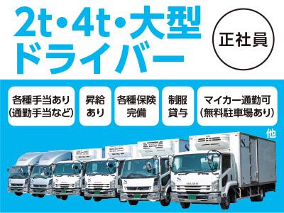 2t・4t•大型ドライバー(正社員) ★安定の正社員!地元で活躍できます ★マイカー通勤OK!無料駐車場あり♪