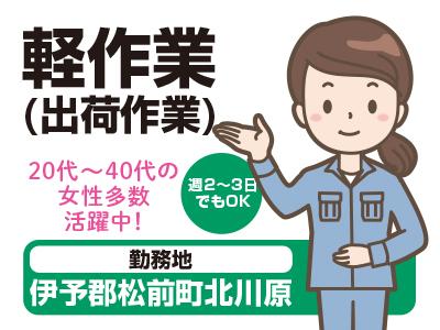 20代〜40代の女性多数活躍中!松前町でのお仕事です!パートさん募集!!